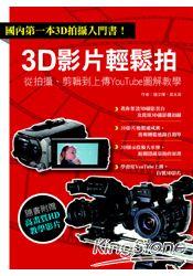 3D影片輕鬆拍(書+DVD)