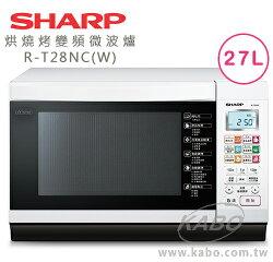 【佳麗寶】- (SHARP夏普)27L 烘燒烤變頻微波爐 R-T28NC