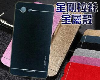 ☆OPPO R5 背蓋 金屬殼金剛拉絲手機殼 歐普R5 保護殼【清倉】