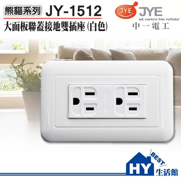 《中一電工》大面板開關插座JY-1512接地雙插座附蓋板(白) -《HY生活館》水電材料專賣店