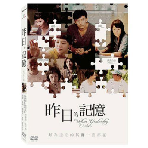 昨日的記憶DVD張震隋棠郭采潔