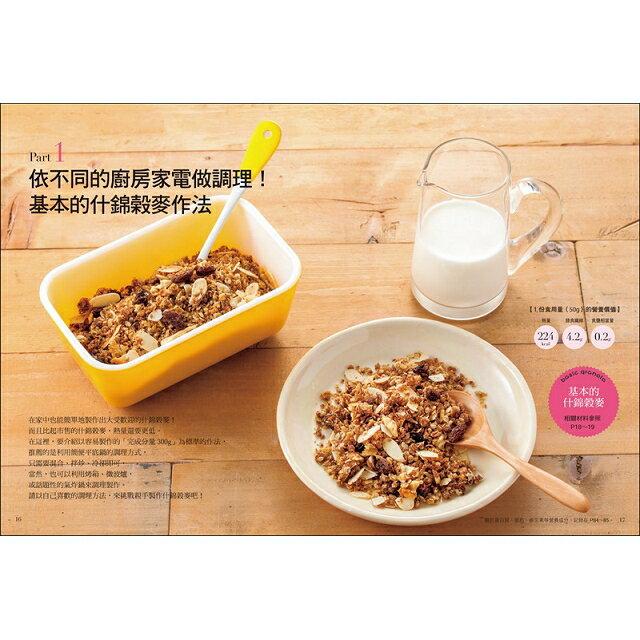 整腸助瘦!天然什錦穀麥DIY:早餐No.1選擇!營養師教你低GI不變胖,淨化腸道血管,吃出全家健康 5