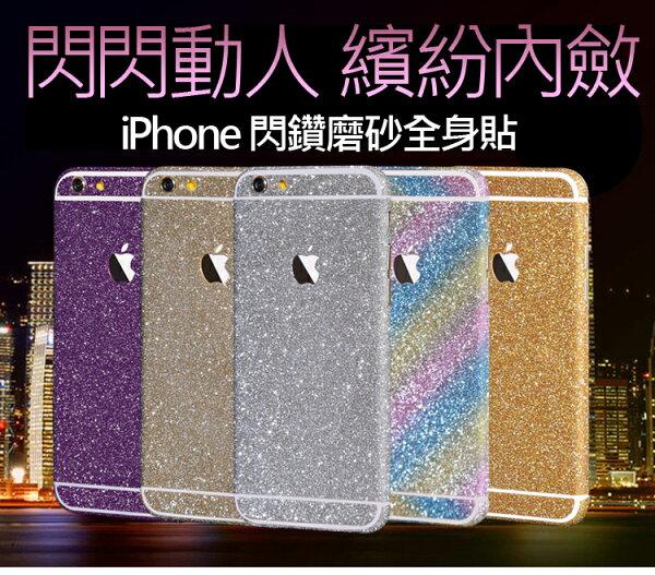 """小玉3C商城:iPhone65.5""""豹紋粉閃鑽全身前後磨砂貼膜非玻璃貼非鋼化貼"""