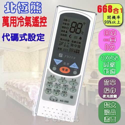 【北極熊】668合1 萬用冷氣遙控器 AC-368(B)