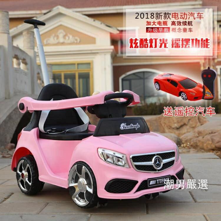 兒童騎乘兒童電動車四輪遙控汽車1-3歲嬰幼兒車帶搖擺可坐推寶寶玩具車xw 七夕節禮物 0