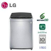 LG電子到LG  15公斤 DD直驅變頻 直立式洗衣機 WT-D156SG 典雅銀