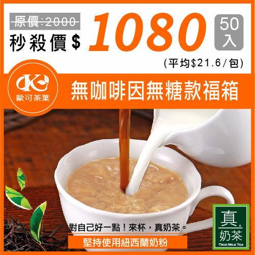 歐可茶葉 真奶茶 無咖啡因無糖款瘋狂福箱(50包 / 箱)★ - 限時優惠好康折扣