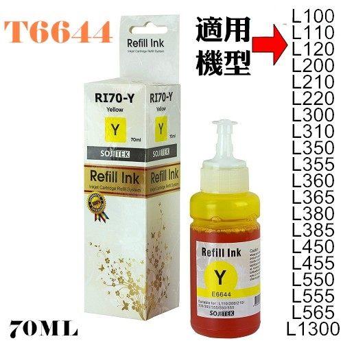 EPSON T6644 相容墨水(黃)/適用機型:EPSON L100/L110/L120/L200/L210/L220/L300/L350/ L450/L355 /L310/L360/L365/L5..