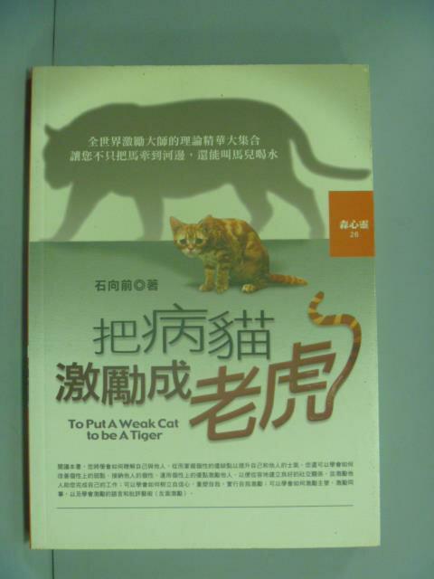 ~書寶 書T5/勵志_GJW~把病貓激勵成老虎_石向前