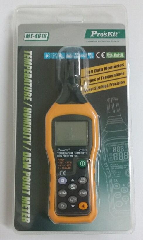 ~綠G能~ ~Pro  ^#27 sKit寶工 溫度.溼度.露點測試器MT~4616