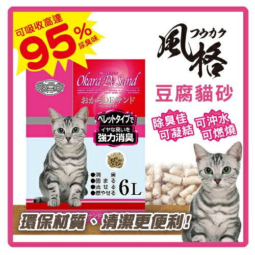 【春季特賣】風格 豆腐砂6L-特價250元>【安心環保材質、可吸收高達95%尿臭】可超取(G002N01)