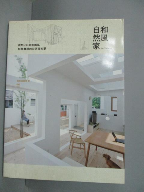 【書寶二手書T4/建築_YDT】和風自然家In Taiwan_原點編輯部