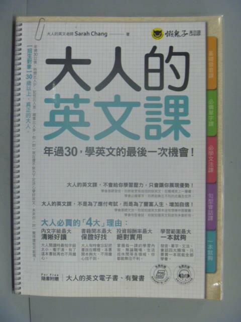 ~書寶 書T1/語言學習_ZCY~大人的英文課:年過30學英文的最後一次機會_附1MP3_