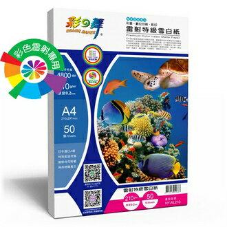 彩之舞 HY-AL210 雷射特級雪白紙 210g A4 - 50張/包