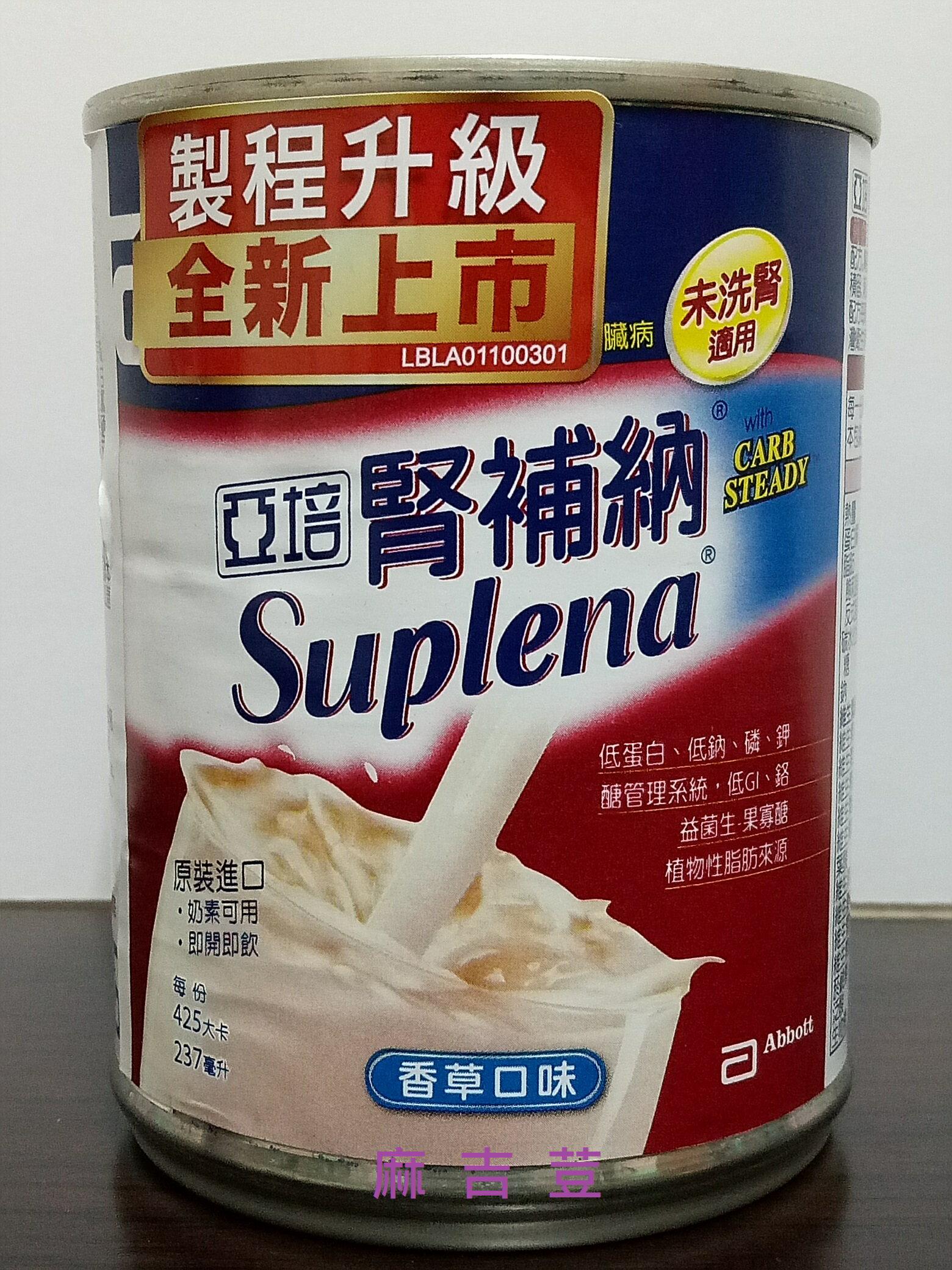 亞培 腎補納 ^^製程升級 全新上市^^ 未洗腎適用425大卡 管灌 口飲皆可 香草口味 奶素可食