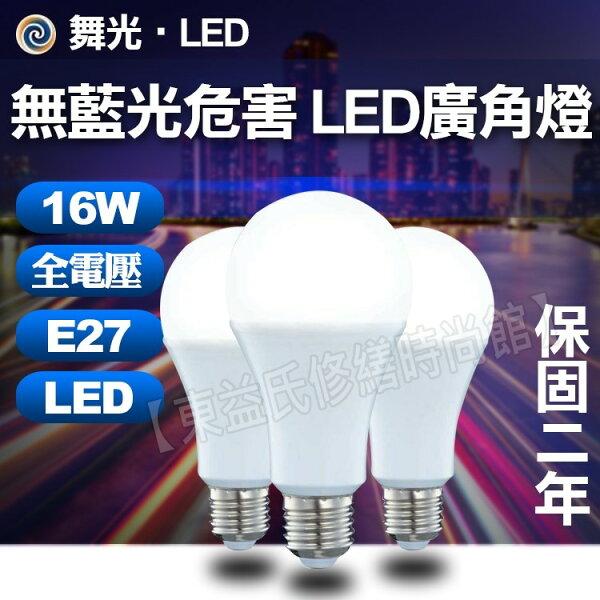 舞光LED16W全電壓大廣角球泡燈泡燈管通過國家標準無藍光危害保固2年【東益氏】售東亞飛利浦歐司朗