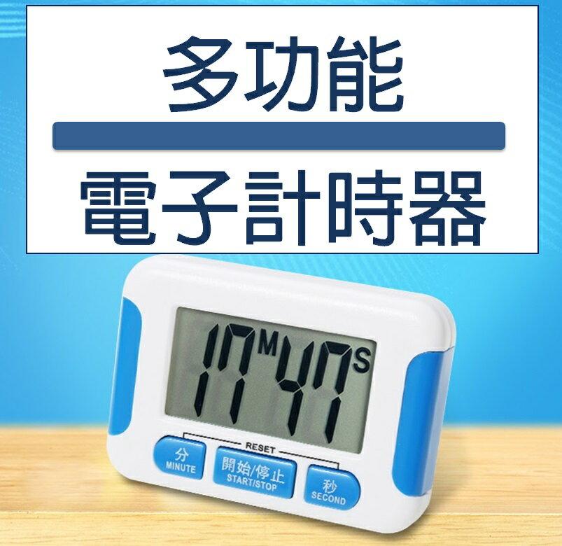 電子計時器 多功能大屏幕計時 倒數計時器 烹飪計時 學習時間計時 電子定時器 運動時間計測 廚房用品 0