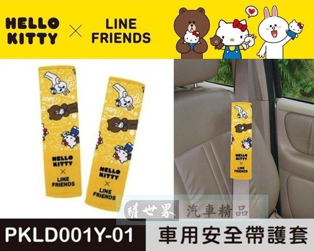 權世界@汽車用品 Hello Kitty+LINE 可愛汽車用品系列 安全帶保護套 2入 PKLD001Y-01