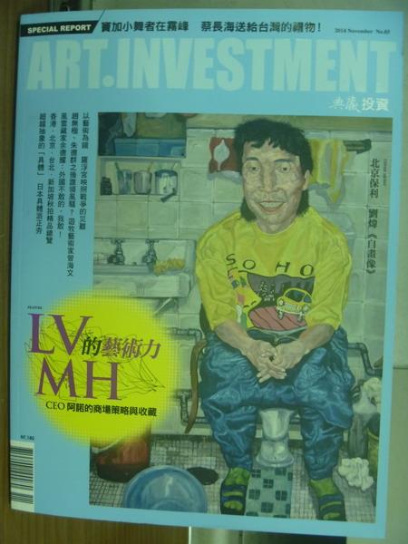 【書寶二手書T1/雜誌期刊_PMW】典藏投資_2014/11_第85期_LV的藝術力