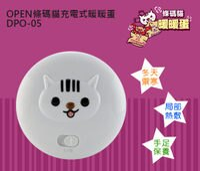 電暖蛋推薦到OPEN 條碼貓 電池充電USB三用 暖暖蛋 / 懷爐 DPO-05就在Best Go 百事購居家生活館推薦電暖蛋