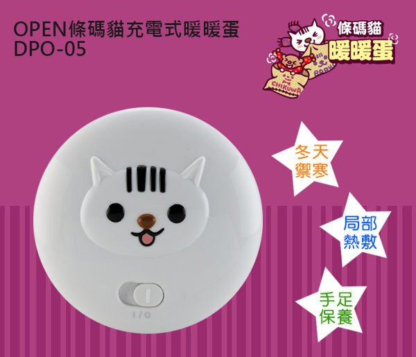 OPEN條碼貓電池充電USB三用暖暖蛋懷爐DPO-05
