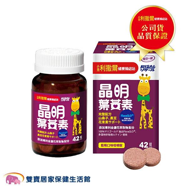 小兒利撒爾晶明葉黃素咀嚼錠42錠游離型藍莓果汁咀嚼錠金盞花萃取物兒童適用公司貨