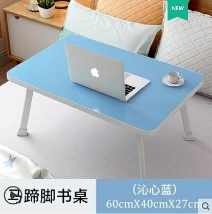 筆記本電腦桌床上可摺疊書桌學生宿舍小桌子懶人寢【百淘百樂】