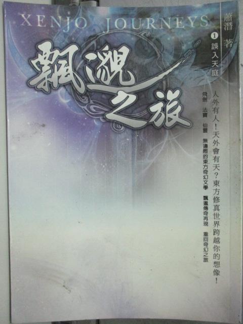 【書寶二手書T6/一般小說_JBH】經典-飄邈之旅01誤入天庭_蕭潛