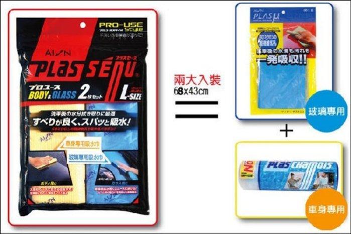 權世界@汽車用品 日本 AION 雙用超強力吸水 巾(鹿皮巾)-大43*68cm(2入) R306TK
