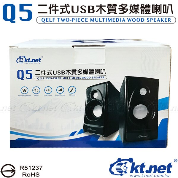 【迪特軍3C】KTNET-Q5 木質二件式USB多媒體喇叭 黑 木質喇叭 / 攜帶喇叭 / 小型喇叭 / 造型喇叭 / 桌上喇叭 / 電腦喇叭 / 筆電喇叭 / USB喇叭 /  1