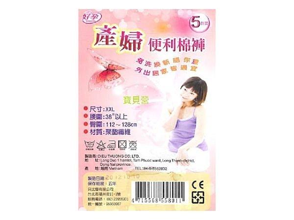 好孕產婦便利棉褲 XXL 5件入【德芳保健藥妝】免洗褲
