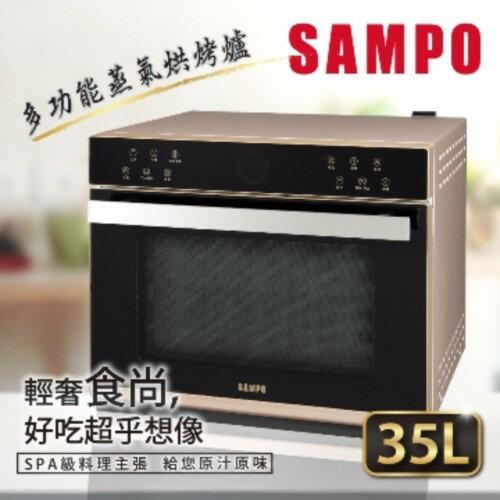 SAMPO聲寶35公升多功能蒸氣烘烤爐KZ-SD35W
