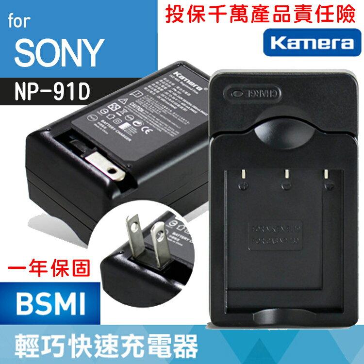 佳美能@幸運草@SONY NP-91D 副廠充電器 NP91D 索尼數位相機攝影機壁充座充 一年保固 全新品 另售電池