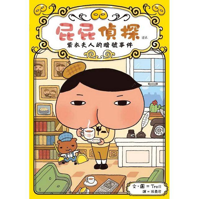 屁屁偵探 讀本(1-2冊) 2