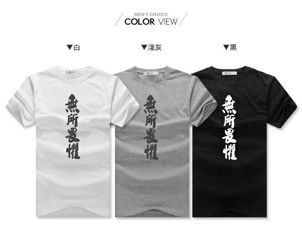 ☆BOY-2☆【NAA213】無所畏懼 潮流個性短袖T恤 1