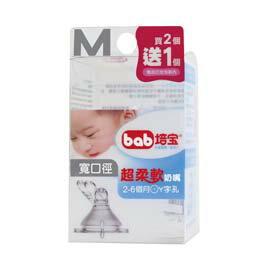bab 培寶 超柔軟奶嘴 寬口M  2 1入~悅兒園婦幼 館~