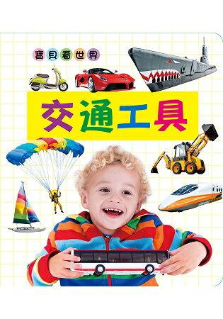 寶貝看世界:交通工具