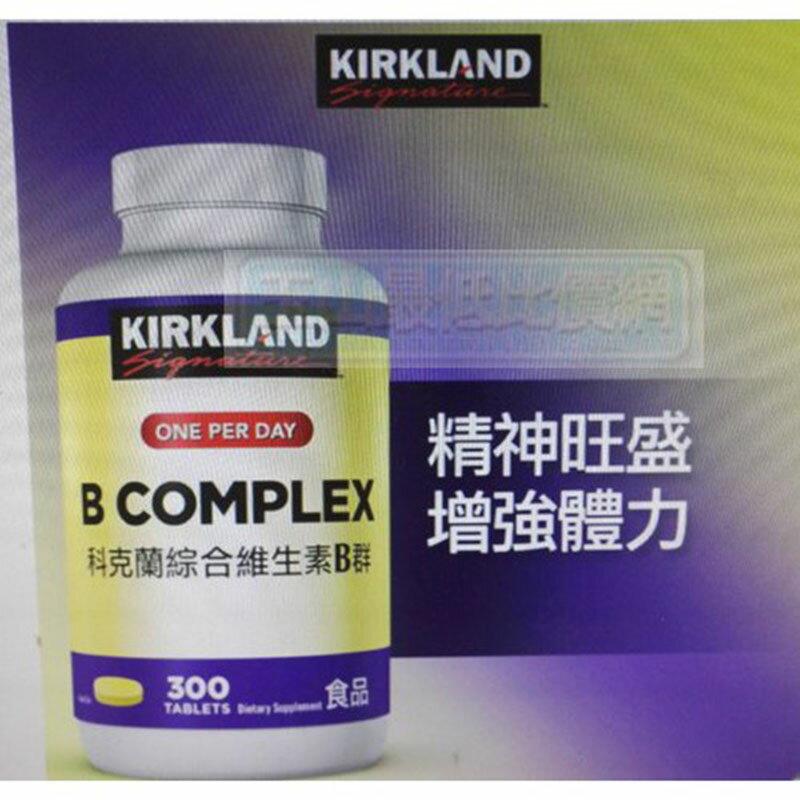 [COSCO代購 如果售完謹致歉意] W338120 科克蘭 綜合維生素B群 300錠