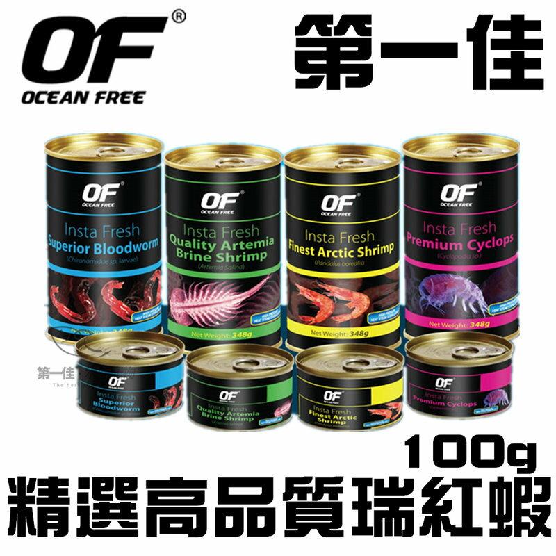 [第一佳水族寵物] 新加坡OCEAN FREE傲深 精選高品質瑞紅蝦100g