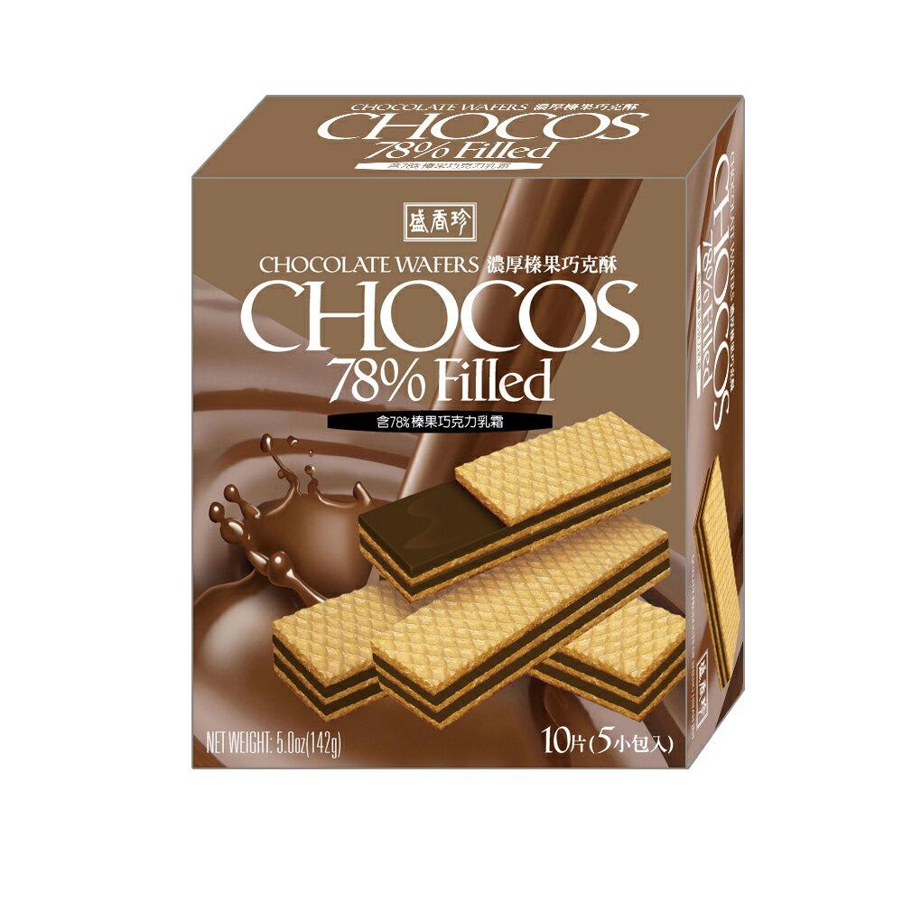 新品上市!!《盛香珍》濃厚榛果巧克酥168gx10盒(箱) 0