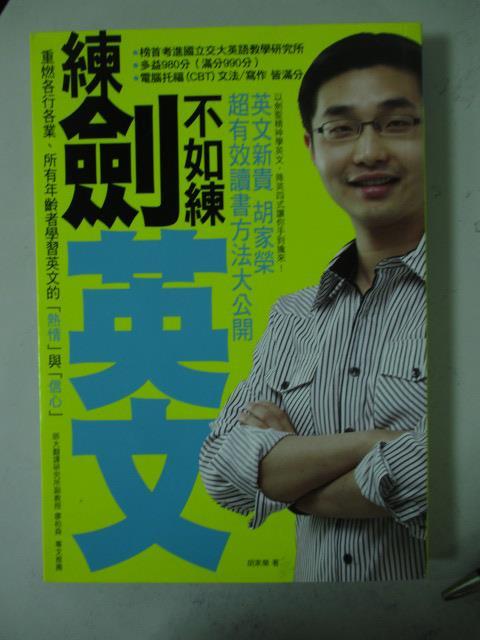 ~書寶 書T9/語言學習_LFH~練劍不如練英文_胡家榮