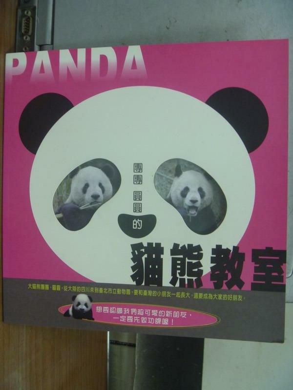 【書寶二手書T3/少年童書_PLZ】團團圓圓的貓熊教室