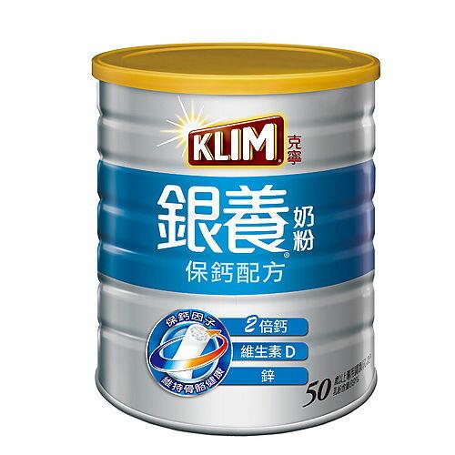{?羊咩咩一號店} 克寧銀養奶粉-保鈣配方750g