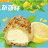 (10入)  酥皮泡芙 【巧克力】【檸檬】 可以烤的冰淇淋泡芙 4
