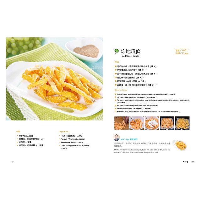 百變氣炸鍋料理 2