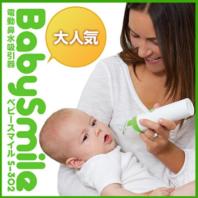Baby Smile - Babysmile 攜帶型電動吸鼻器 S-302