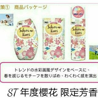 日本 愛詩庭 ST雞仔牌 部屋消臭力芳香劑 季節限定櫻花香400ml(室內芳香劑/浴廁芳香劑)