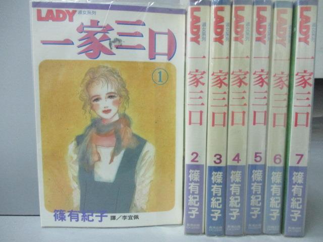 ~書寶 書T4/漫畫書_HBJ~一家三口_1~7集合售_篠有紀子
