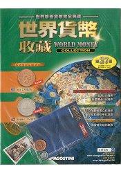 世界貨幣收藏2016第37期