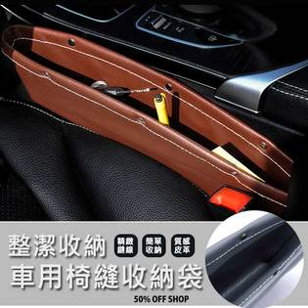 50%OFFSHOP汽車用座椅縫隙盒【AT036897DN】